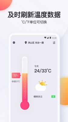 实时温度计(3)