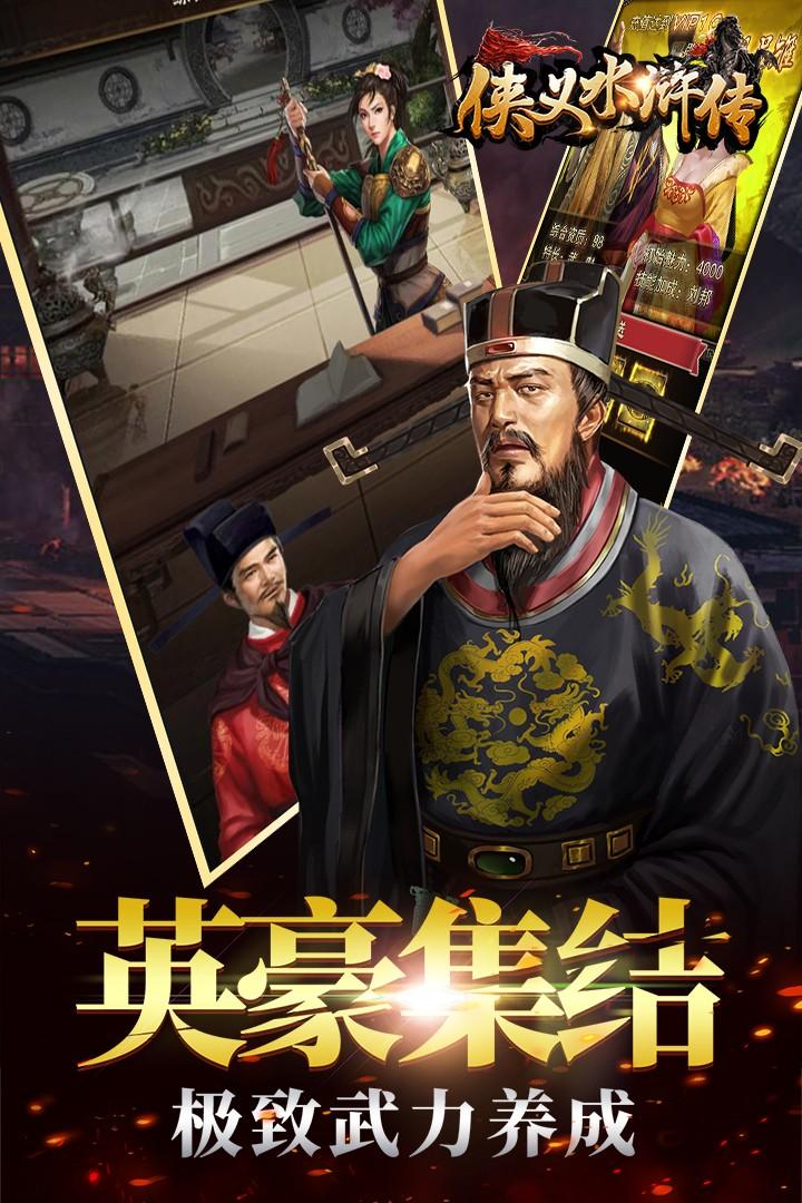 侠义水浒传(5)