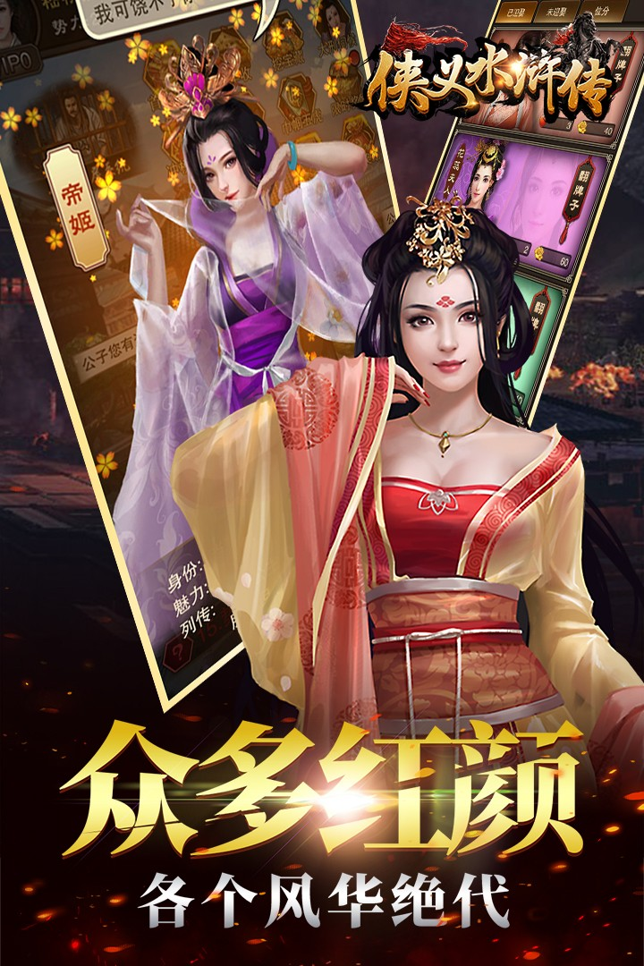 侠义水浒传(2)