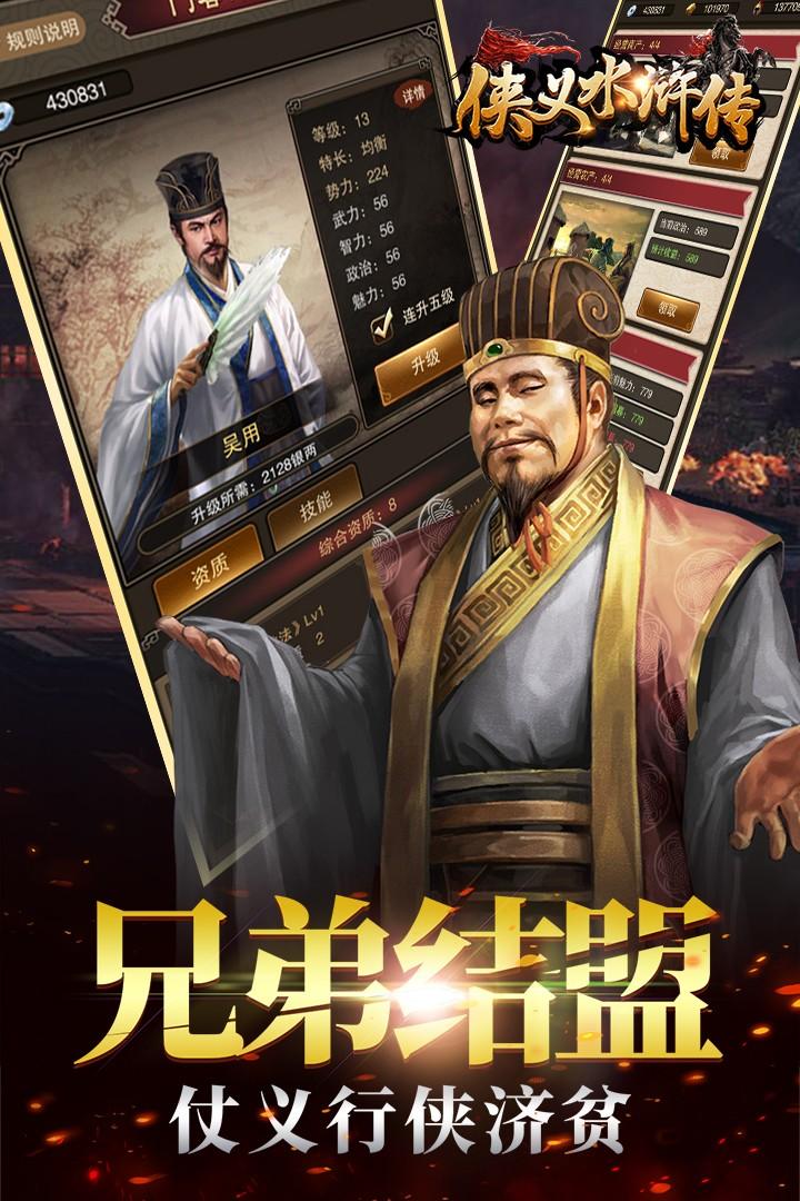 侠义水浒传(3)