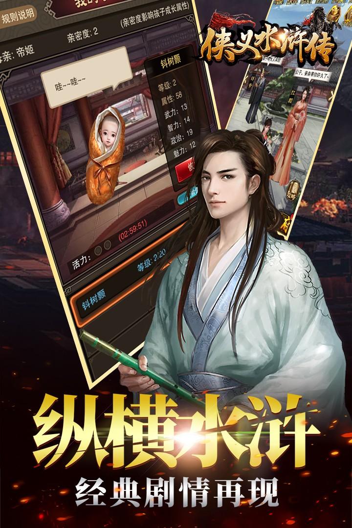 侠义水浒传(4)