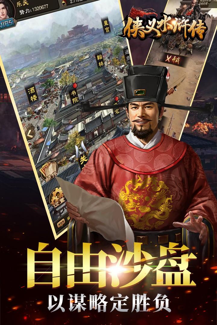 侠义水浒传(1)
