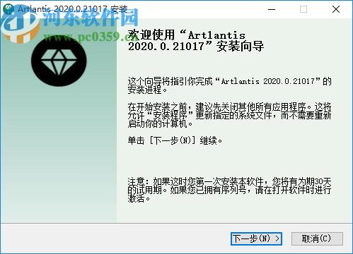 Artlantis 2020破解版