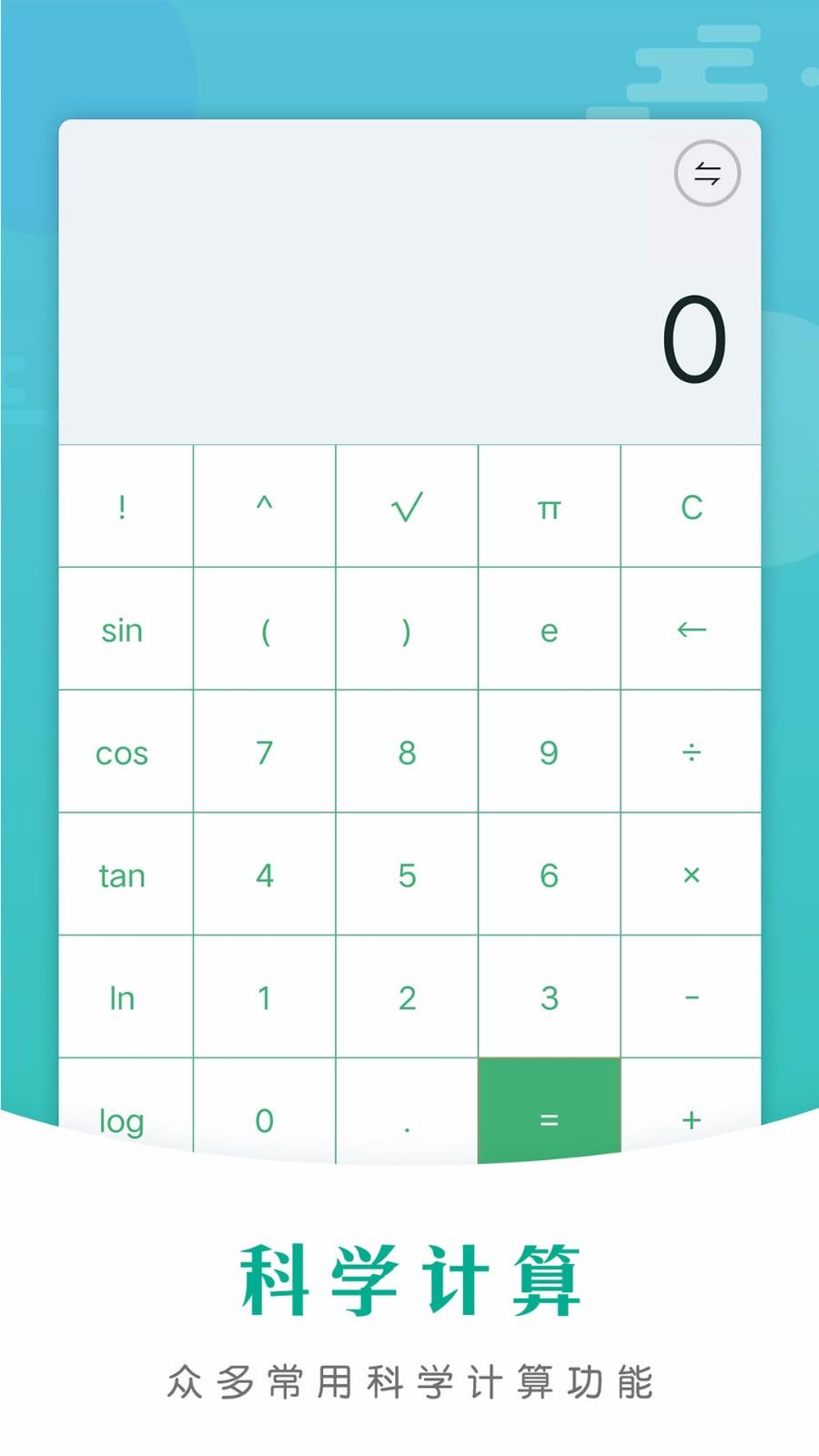 计算机房贷计算器(2)