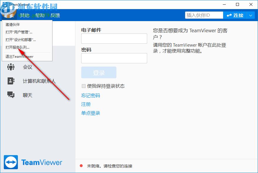 teamviewer15绿色便携版
