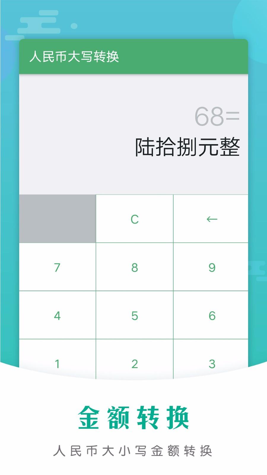 计算机房贷计算器(4)