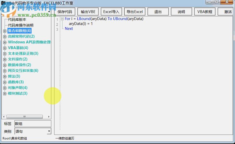 VBA代码助手专业版