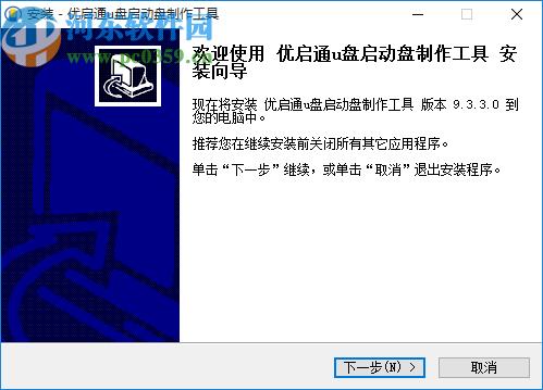 优启通u盘启动盘制作工具
