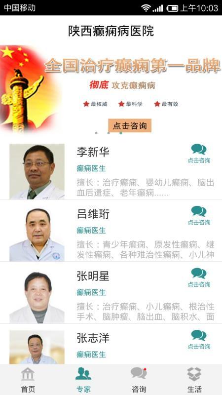 陕西癫痫病医院(4)