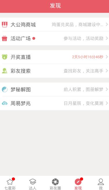 大公鸡七星彩(2)