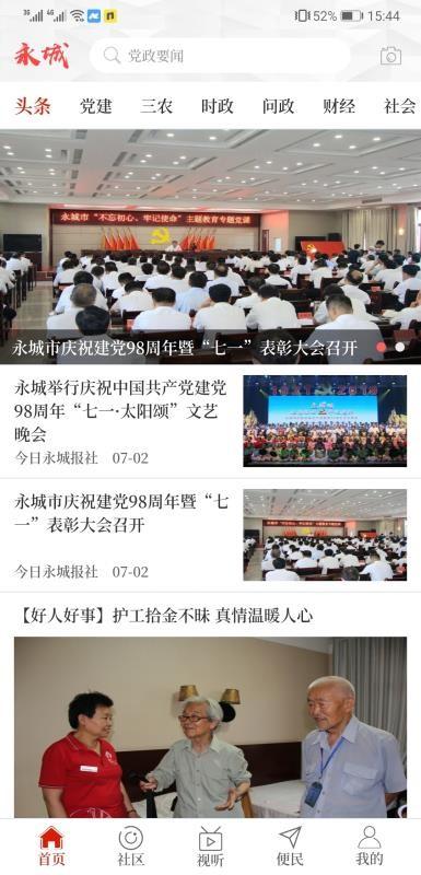 云上永城(2)