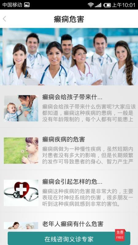 陕西癫痫病医院(1)