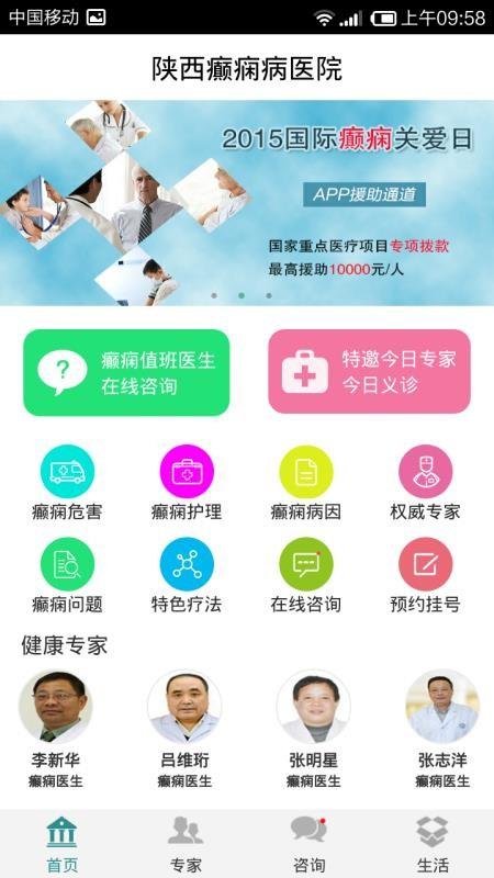 陕西癫痫病医院(2)