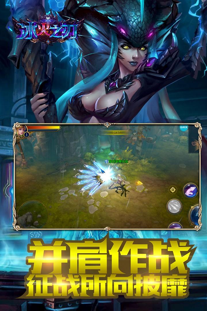 冰火之刃(2)