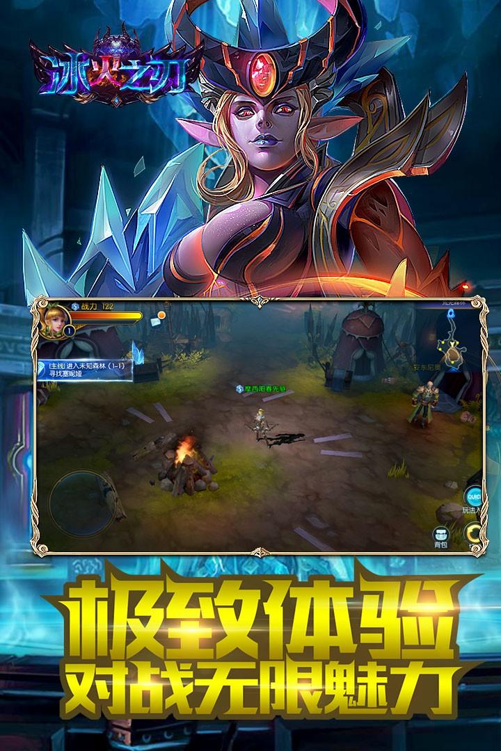 冰火之刃(5)