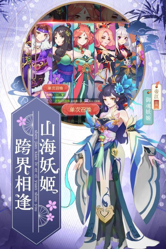 怒剑传说(4)