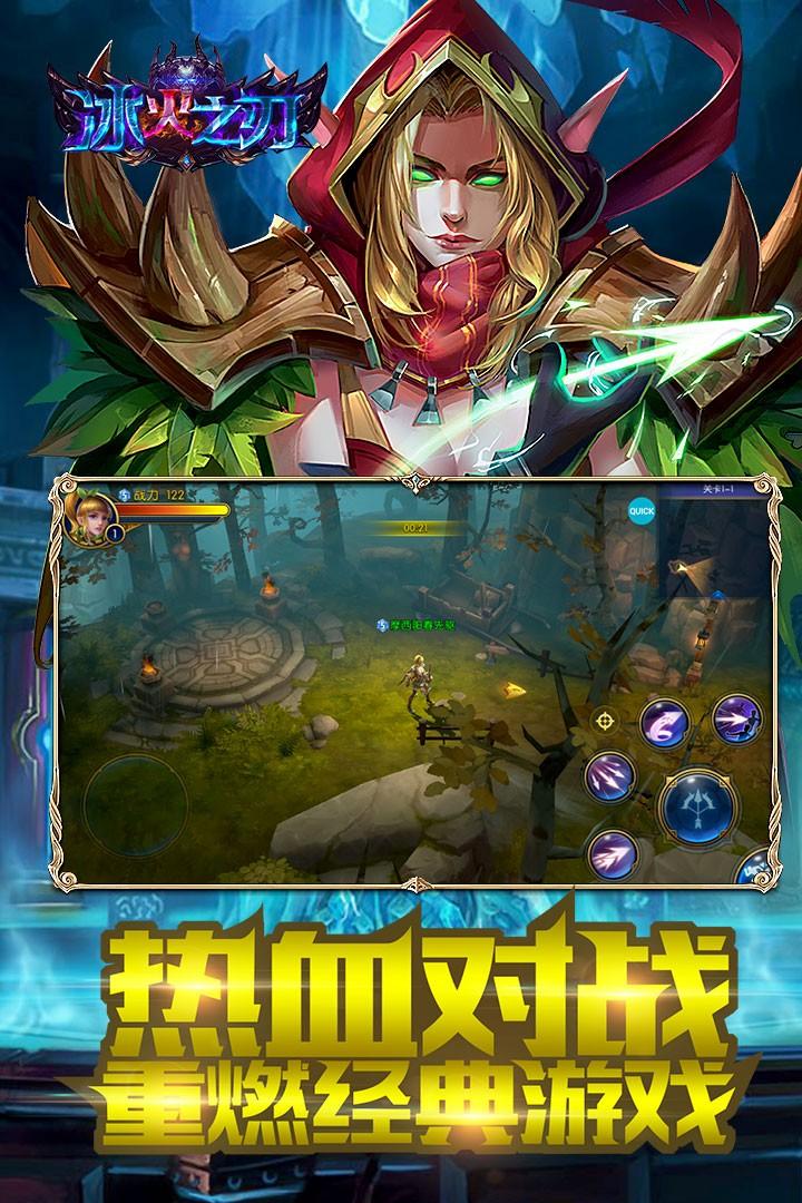 冰火之刃(3)