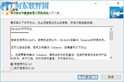 CR TubeGet(网站视频下载工具)