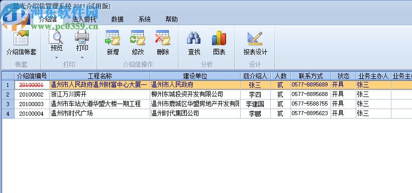 蓝光介绍信管理系统