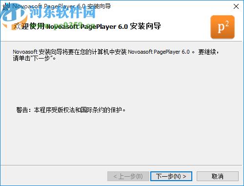 Novoasoft PagePlayer(演示文稿制作软件)