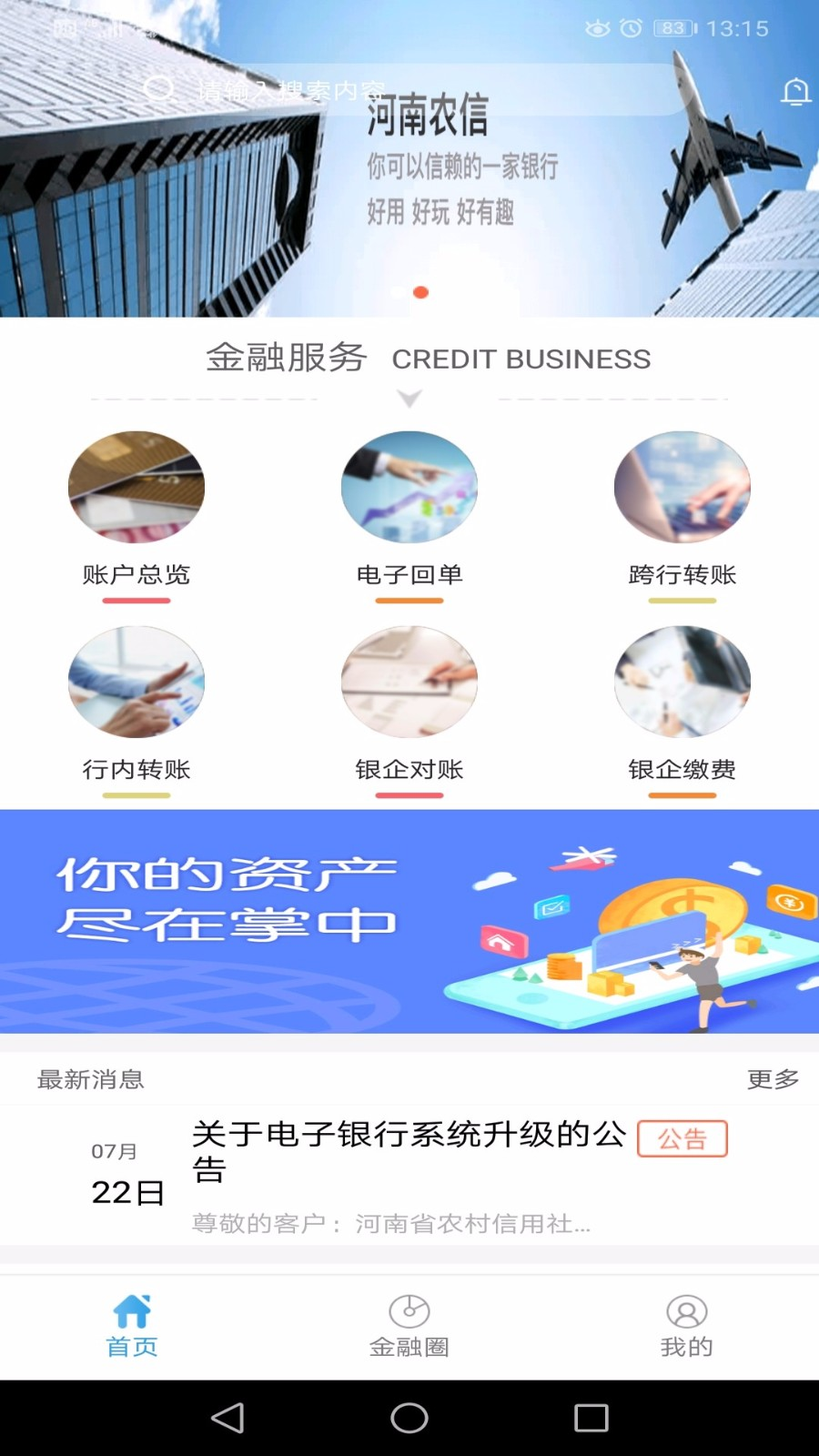 企业家银行(3)