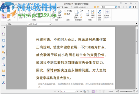 福昕PDF编辑器PhantomPDF Business
