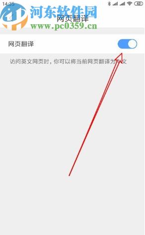 qq瀏覽器怎么翻譯網頁