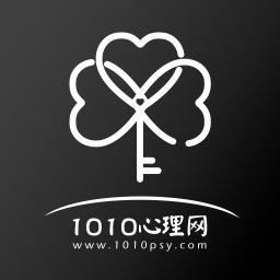 1010心理咨询师