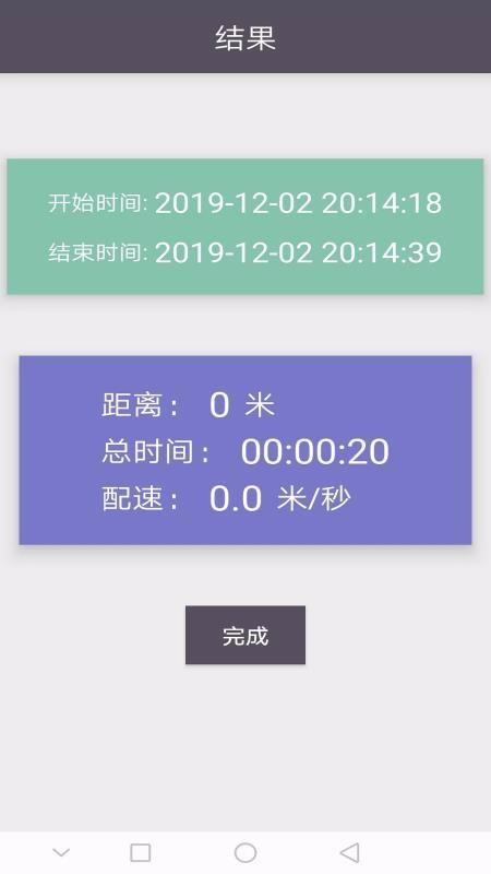 慧跑跑步记录(2)