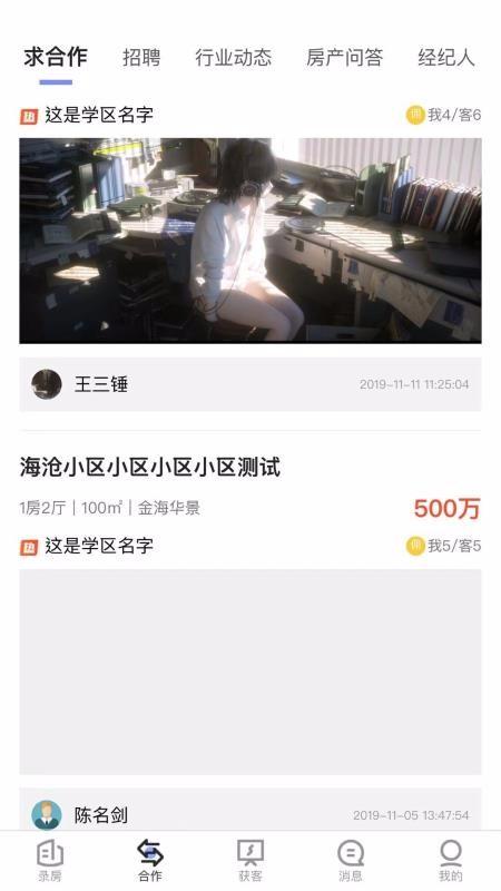 房拉拉经纪人(3)