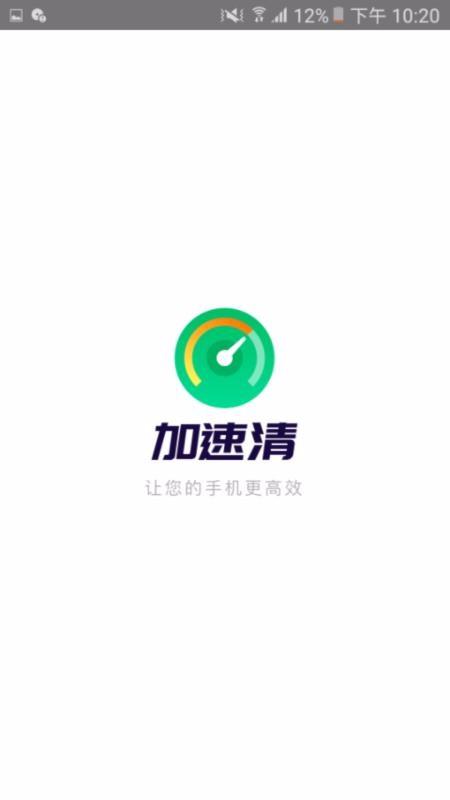 加速清(1)
