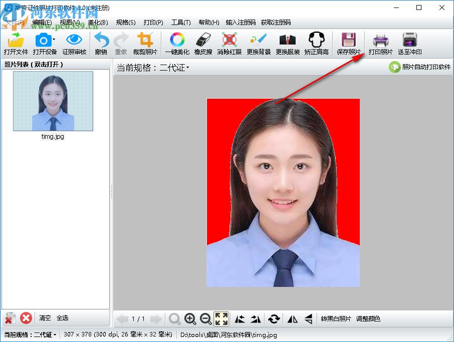 神奇证件照片打印软件