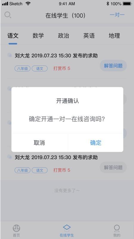 酉网学习老师端(3)