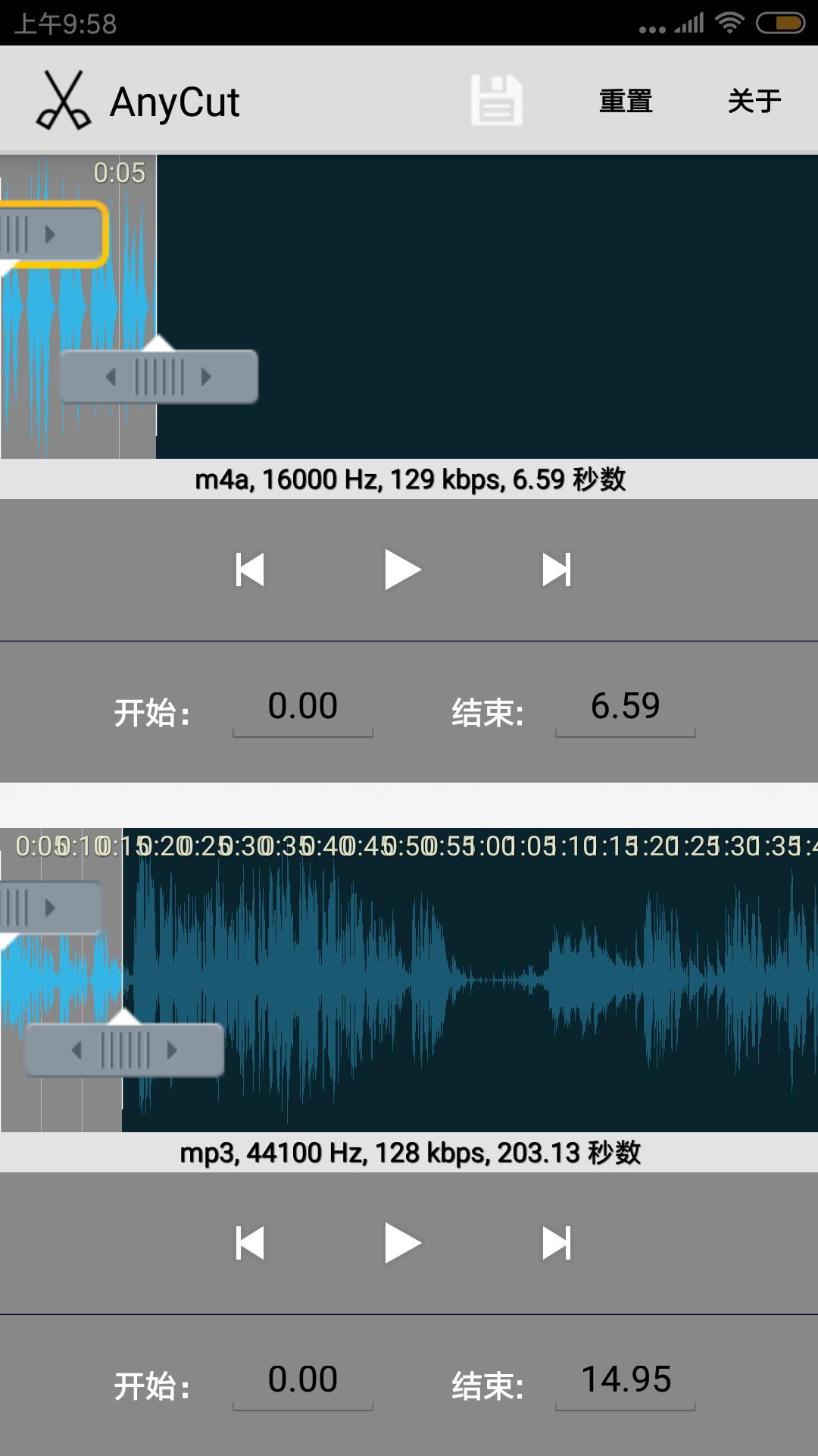 音频剪辑专业版(2)