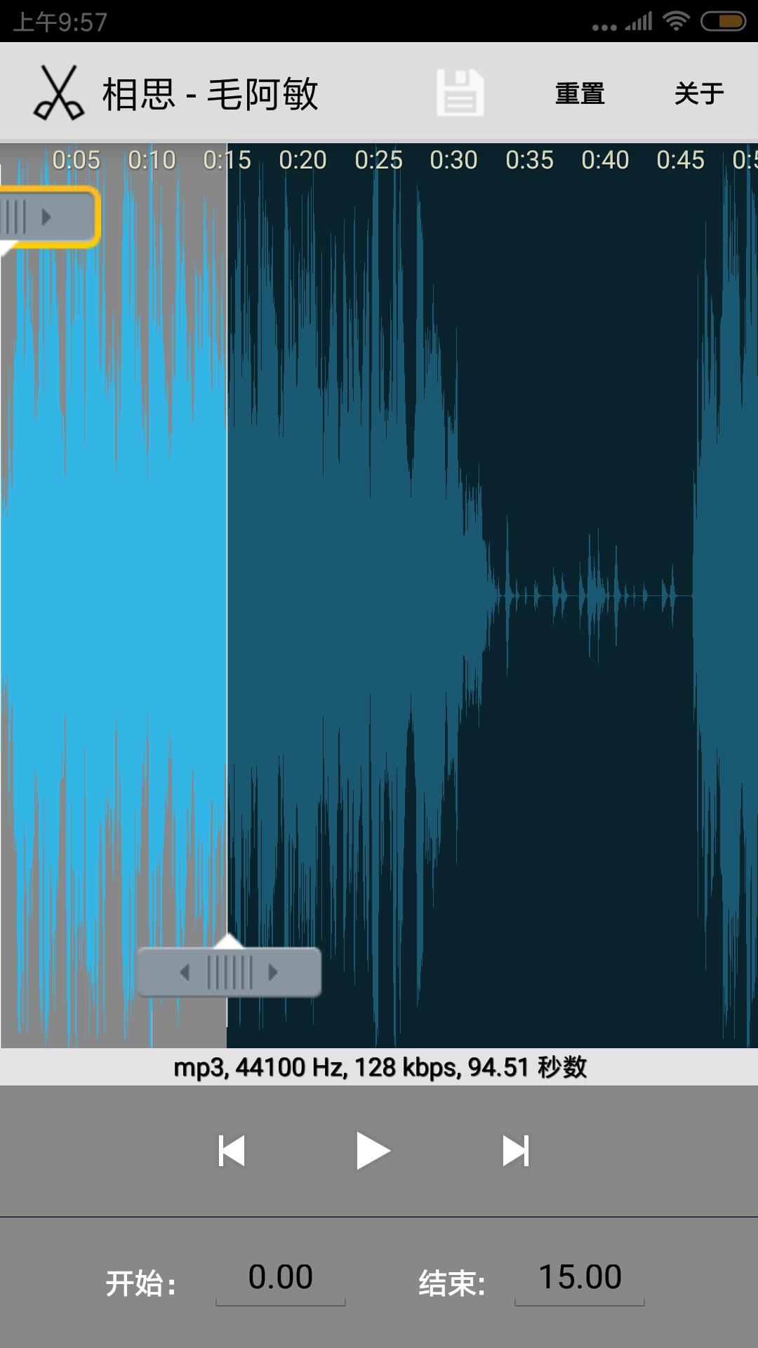 音频剪辑专业版(4)