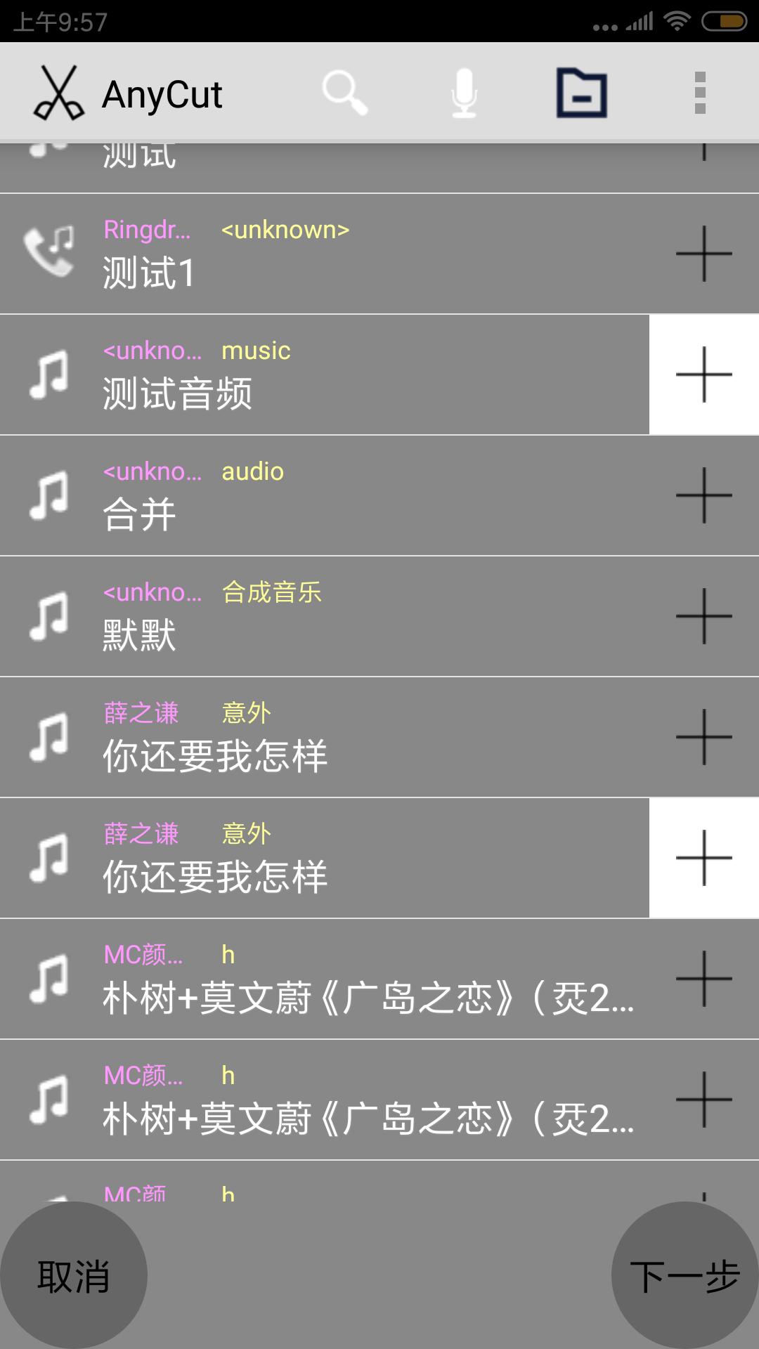 音频剪辑专业版(3)