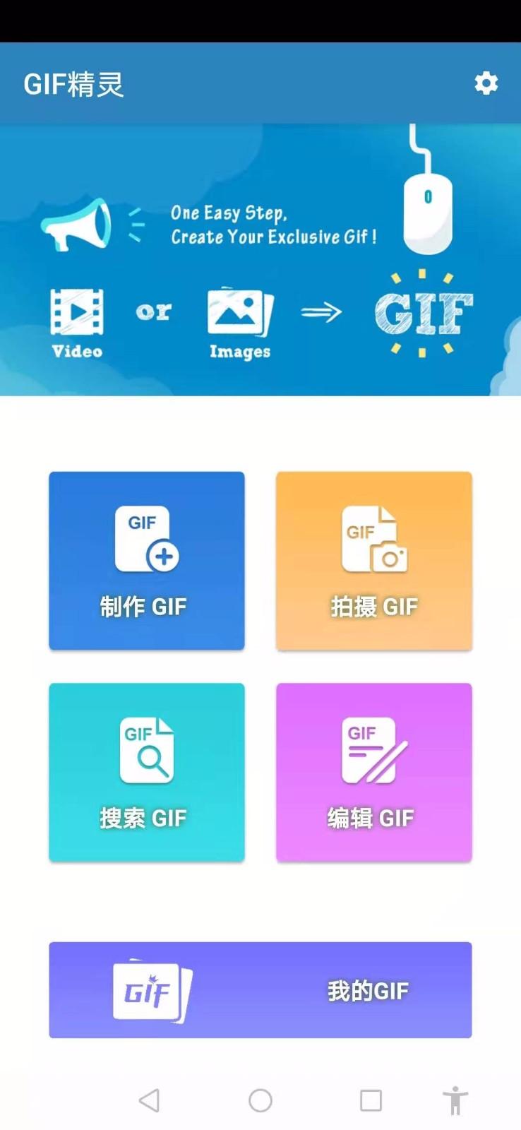 GIF精灵(1)