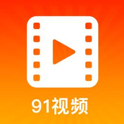 91视频网