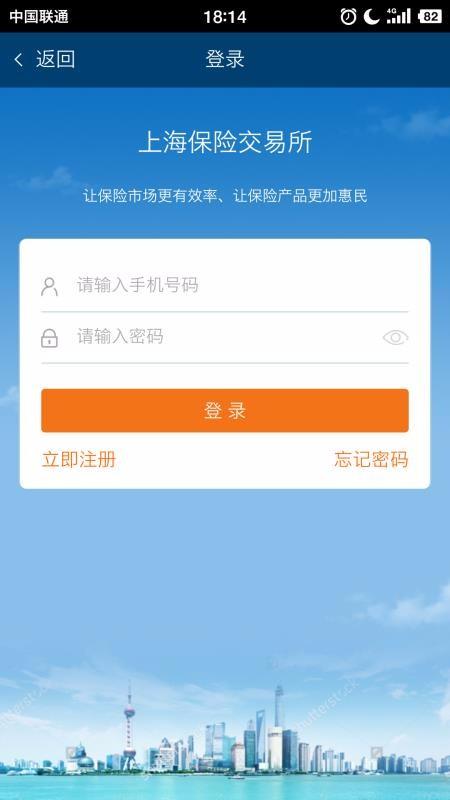 上海保交所(2)