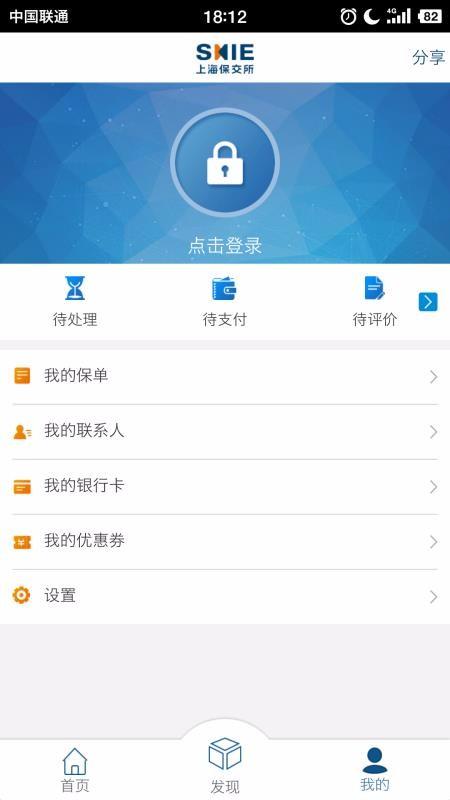 上海保交所(3)