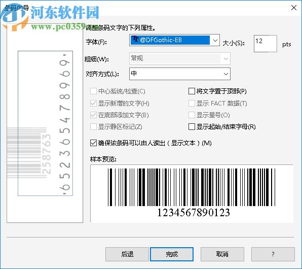 CorelDRAW2019直装中文破解版