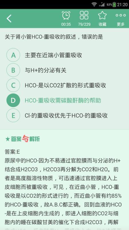 中医执业医师题库及答案图片