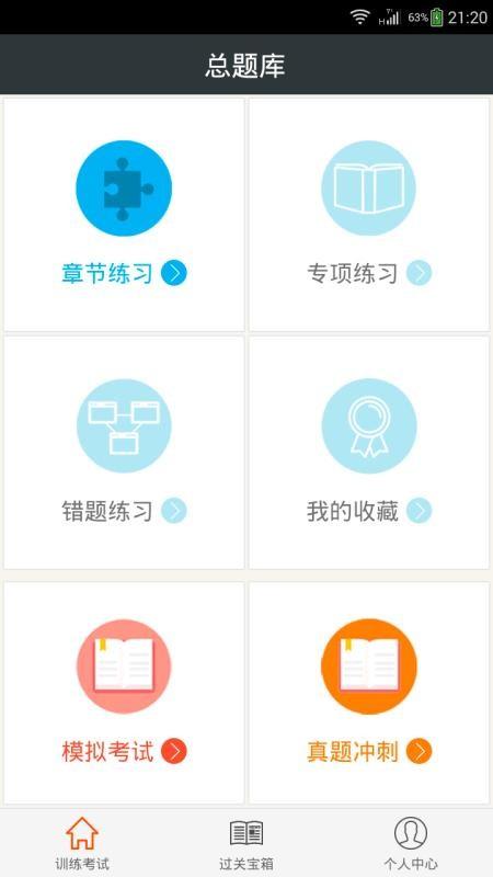 中医执业医师题库app图片