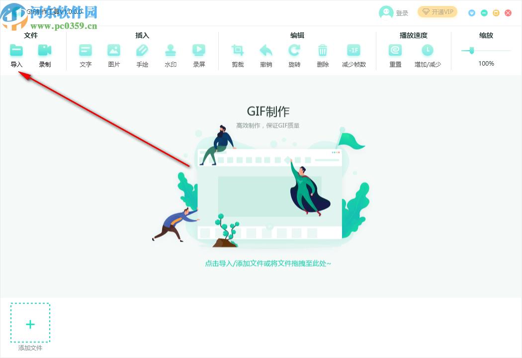 转转大师GIF制作软件