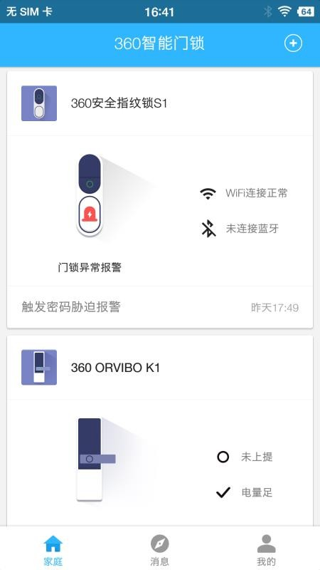 360智能门锁(2)