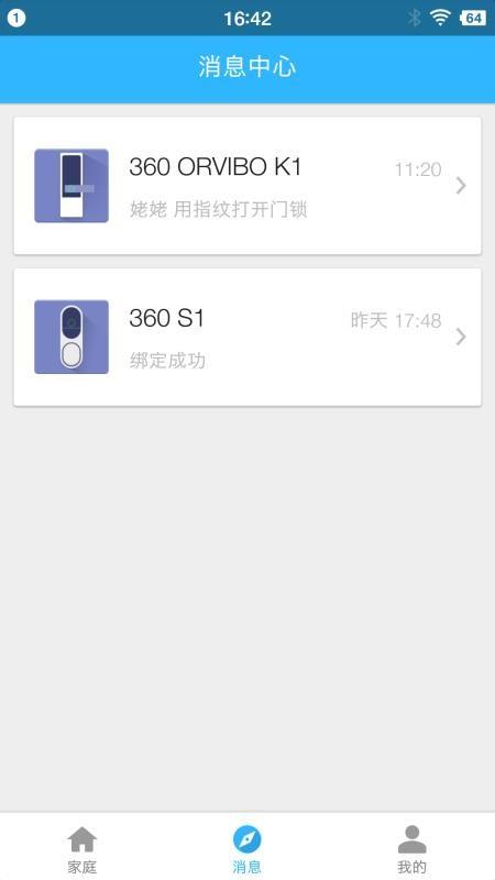 360智能门锁(4)
