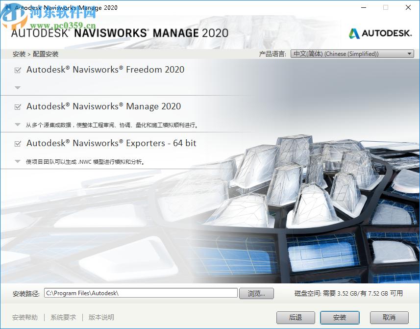 Autodesk Navisworks Manage2020破解版