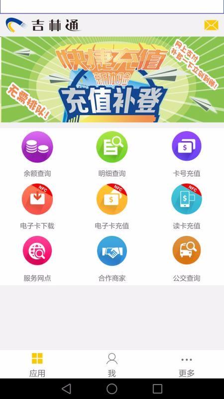 吉林通(4)