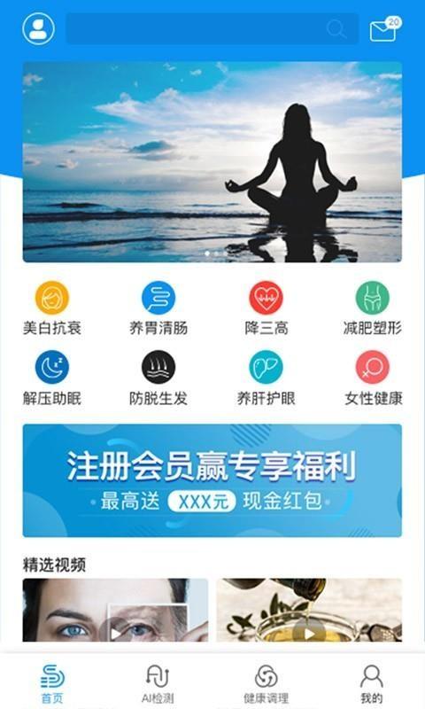 楼易健康管理(4)