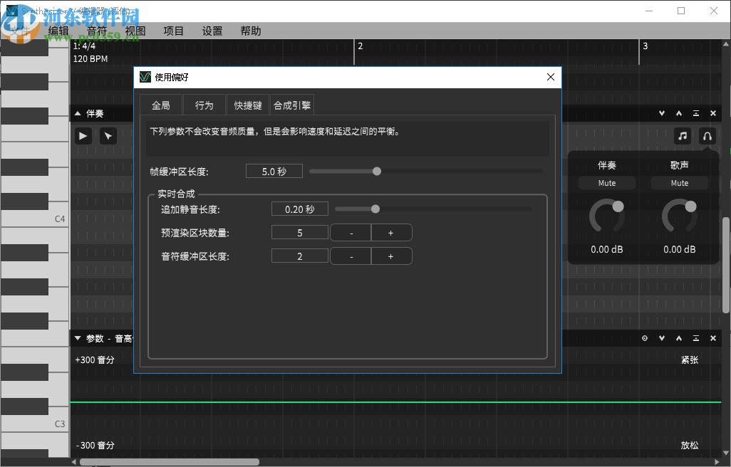 Synthesizer V(歌声合成软件)